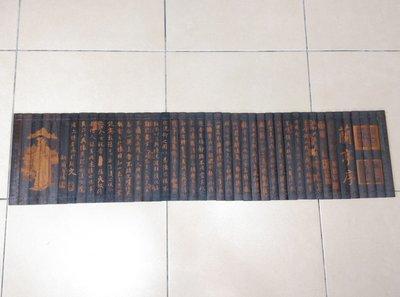 蘭亭序~~竹片雕刻~~長約126.3CM~~擺飾.裝飾.掛飾