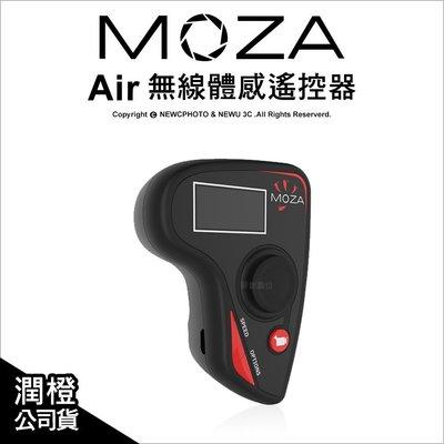 【薪創新生北科】魔爪 Moza Air 無線體感遙控器 控制器 搖臂 航拍 穩定器 OLED顯示 公司貨