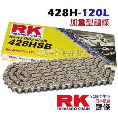 YC騎士生活_RK日本原廠 加重 鏈條 RK 428H-120目 132目 雲豹150 川崎 愛將 強化 鍊條 加重鏈