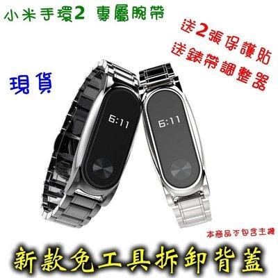 小米手環2 金屬錶帶 腕帶 配件 小米 不鏽鋼 取代原廠 塑膠 MIJOAS 米布斯 格朗鋼錶帶