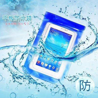 馬卡龍7吋萬用防水袋/游泳/防水袋 Nexus 7/FonePad ME371MG/Flyer