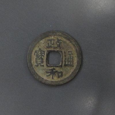 a1137,北宋,政和通寶,小平隸書,重約3.7 克。