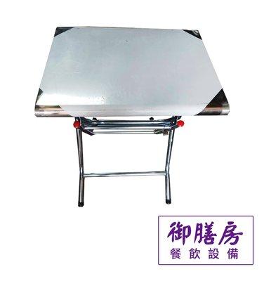 ~御膳房餐飲設備~不鏽鋼(430)折合桌...工廠直營/維修服務/保證最低價/實體店面