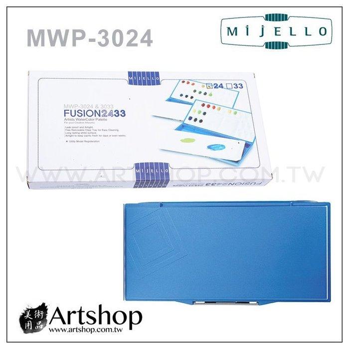 【Artshop美術用品】韓國 MIJELLO 美捷樂 MWP-3024 專家用保濕調色盤 (24格)