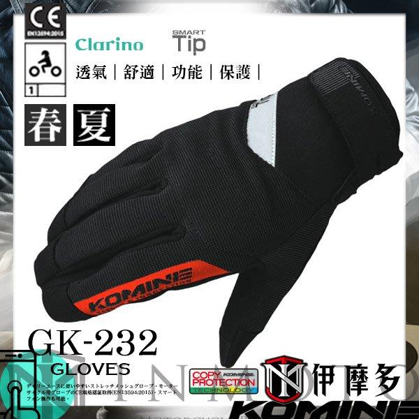 伊摩多※2019正版日本KOMINE 春夏 CE彈性網眼手套 透氣 短手套 可觸控手機 共4色GK-232。黑紅