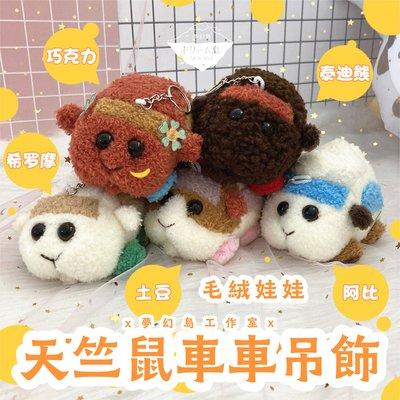 【預購】天竺鼠車車 天竺鼠 土豆 阿比 泰迪 西羅摩 巧克力 毛絨 娃娃 吊飾  DL16806