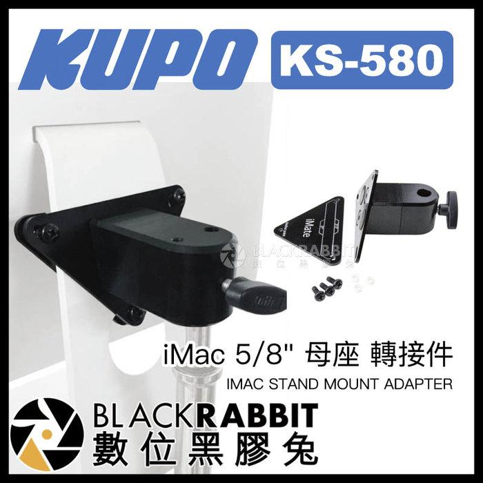 """數位黑膠兔【 KUPO KS-580 iMac 5/8"""" 母座 轉接件 】 蘋果 桌電 螢幕 支架 攝影棚 三腳架 展覽"""