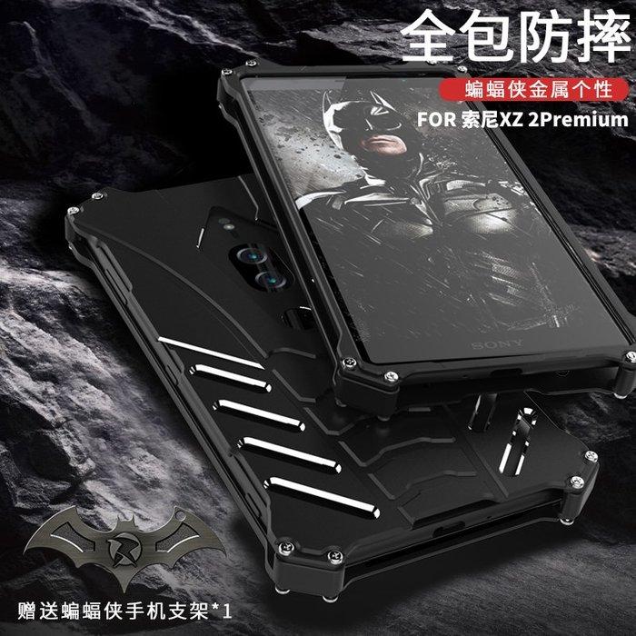 索尼 Sony XZ2 Premium 手機殼 金屬殼 xz2p 保護殼 金屬邊框 全包 防摔 鎖螺絲 附送支架蝙蝠俠