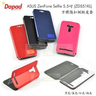 s日光通訊@DAPAD原廠 ASUS ZenFone Selfie 5.5吋 (ZD551KL) 方標隱扣側掀皮套書本套