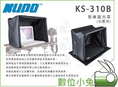 數位小兔【KUPO KS-310B 螢幕遮光罩 托盤用】配件 遮罩 擋光 可收納成棒狀 遮光 遮陽 外拍 900g