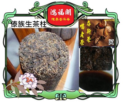 鴻福閣典藏普洱茶****雲南傣族野生茶柱(老生茶)*******