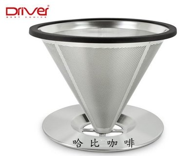 【豐原哈比店面經營】Driver 立式不鏽鋼網濾杯 1~2人份