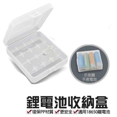 【18650鋰電池收納盒】儲存盒 電池盒 鋰電池專用電池盒