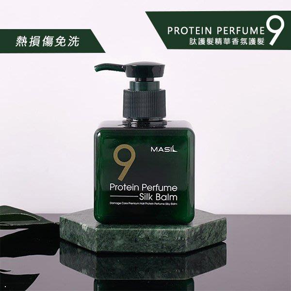 MASIL 9肽護髮精華香氛護髮素 180ml (免沖洗)【32048】期限2023