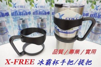 冰霸杯手把【提把】保溫杯把手冷水杯握把 另售杯套、杯蓋、杯刷、不銹鋼吸管 304 316 X-FREE【意生】