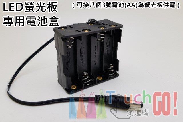 〈淘趣購〉LED螢光板專用電池盒(可接八個3號電池(AA)為螢光板供電)、電壓12V,接頭內徑2.5mm外徑5.5mm