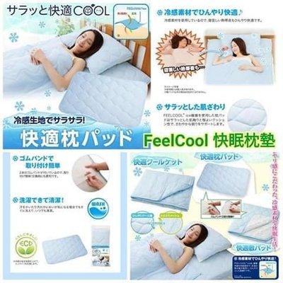 ❄日本🇯🇵FeelCool快眠枕墊❄