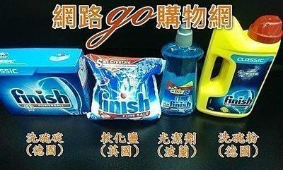 【網路GO】BOSCH 一般洗碗機專用 洗碗粉x3+光潔劑x2+軟化鹽x1