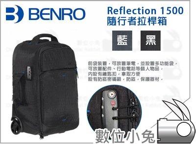 數位小兔【BENRO 百諾 隨行者 拉桿箱 Reflection 1500 黑】相機包 攝影包 滾輪 後背