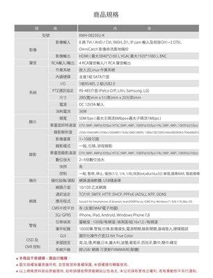 【皓翔】全視線 KMH-0825EU-K 8路1音 7合1 台灣製造 數位監視 監控錄影主機