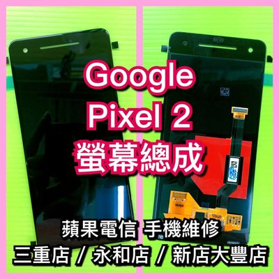 三重/永和【螢幕維修】Google谷歌 PIXEL 2 液晶螢幕總成 觸控面板LCD破裂摔破現場維修 PIXEL2