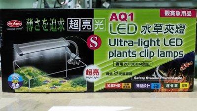 大希水族~水族先生Mr.Aqua AQ1 LED 水草夾燈 S型適用魚缸20~30cm 台南市