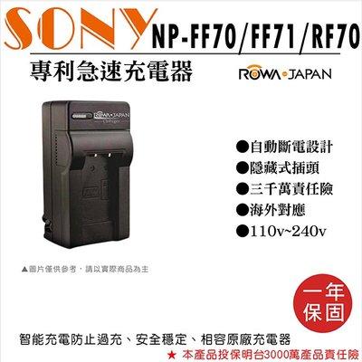 無敵兔@樂華 Sony NP-FF70 FF71 RF70 專利快速充電器 壁充式座充 1年保固 索尼副廠 自動斷電