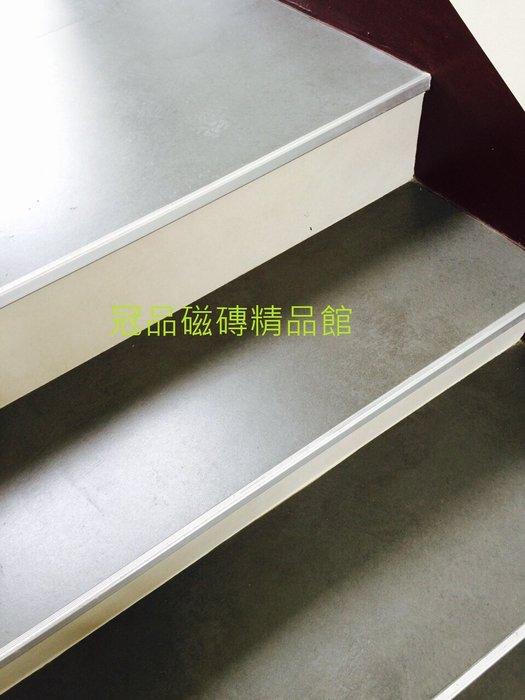 ◎冠品磁磚精品館◎國產精品 樓梯專用鋁合金止滑收邊條(共三色)–250CM