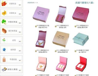 飛旗首飾盒0結婚訂婚禮求婚彌月音樂 手做聘金飾銀飾珠寶裝飾品珠寶小物 用品包裝收納紙絨木盒箱袋櫃加工製訂做訂作6