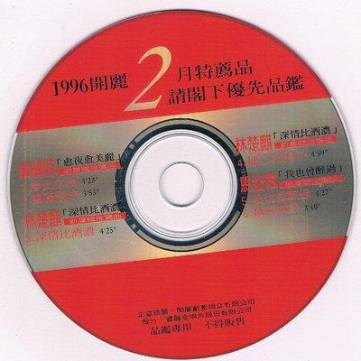[宣傳版CD] 1996年開麗2樂特薦品/黃耀明-愈夜愈美麗/ 需競標