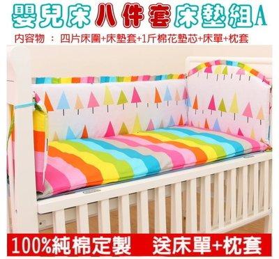 @企鵝寶貝@ 嬰兒床床圍純棉八件套床墊組訂做/ 寢具8件套組A~專屬尺寸定製(款式多樣)