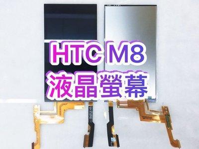 台北橋現場維修 現場維修 HTC M8 M9 E8 液晶 螢幕 顯示 LCD 總成 觸控 玻璃 面板