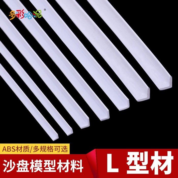奇奇店-L型棒 ABS角型棒 模型材料diy小屋配件手工制作材料L型塑料棒#用心工藝 #愛生活 #愛手工