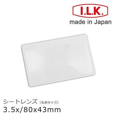 【日本I.L.K.】3.5x/80x43mm 日本製超輕薄攜帶型放大鏡 名片尺寸 #018-AN (1入 免運費)