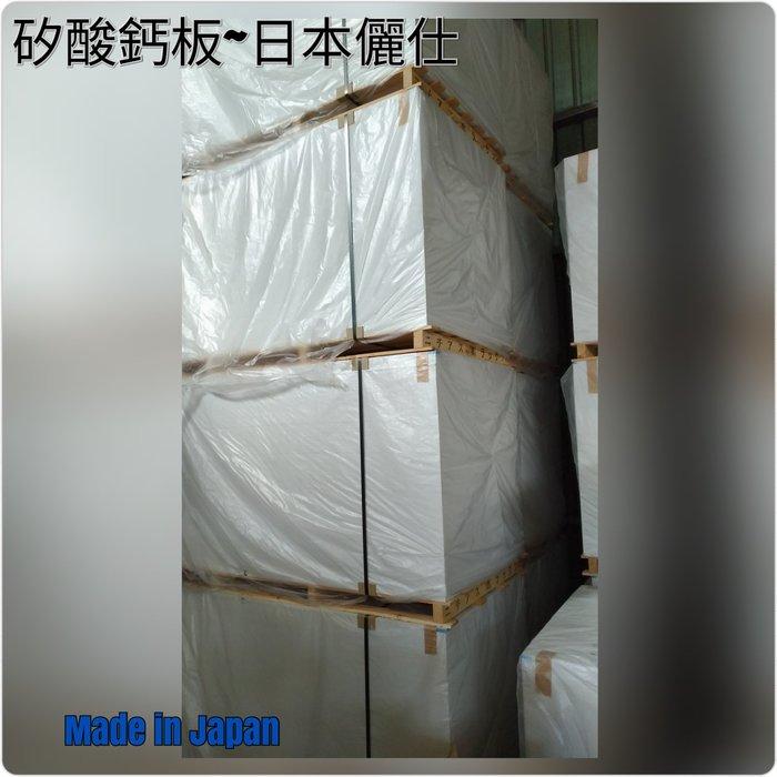 網建行® 日本麗仕 NA LUX 矽酸鈣板 3尺*6尺*厚6mm 每片370元~量多另有優惠