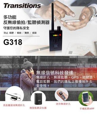 【皓翔防身館】 全視線  G318 多功能 反無線 偷拍 /監聽 偵測器