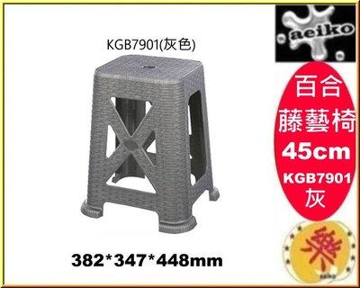 KGB7901/百合藤藝椅45CM/灰色/同心椅/塑膠椅/備用椅/KGB790-1/直購價 aeiko 樂天生活倉庫