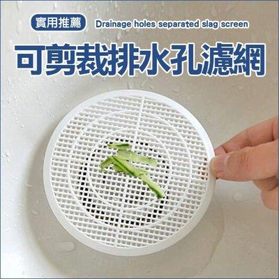 ☜shop go☞【Q151】排水孔隔渣濾網 可剪裁 浴室 水槽 廚房 水池 過濾 毛髮 廚餘 浴缸 防塞