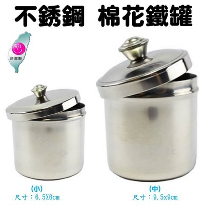【EMS軍】不銹鋼棉球罐、棉花罐 (中/小兩種尺寸)台灣製