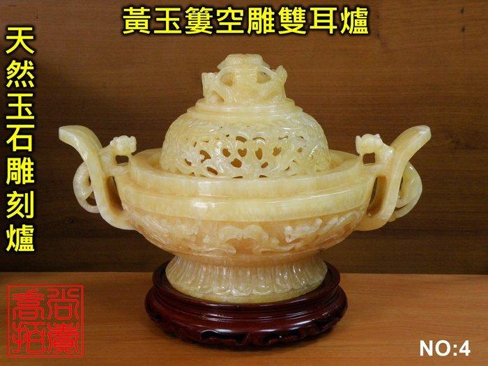 【喬尚拍賣】天然玉雕工藝品 / 黃玉簍空雕雙耳爐 NO:4