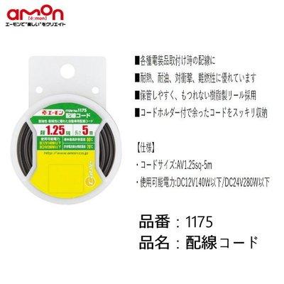 和霆車部品中和館—日本AMON DIY耐熱/耐油配線電線(黑) 長度5m AV1.25sq No.1175