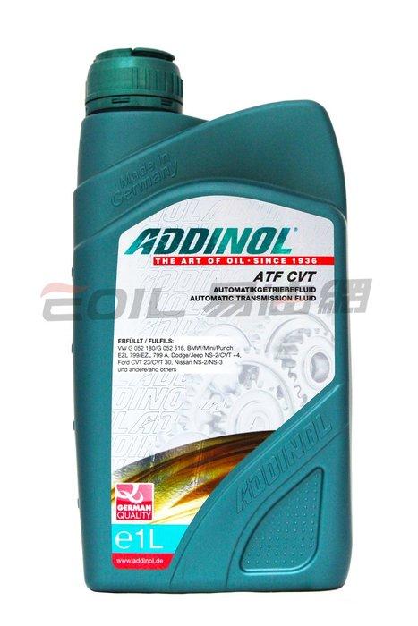 【易油網】ADDINOL CVT ATF 自排油 自動變速箱油 無段自動變速 ALTIS LEXUS #73082