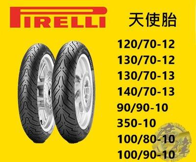 PIRELLI倍耐力 天使胎90/ 90-10速可達機車輪胎 高雄市