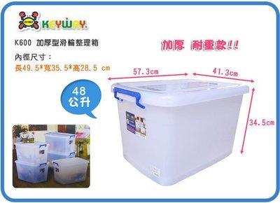 海神坊=台灣製 KEYWAY K600 滑輪整理箱 加厚型掀蓋式收納箱 置物箱 收納櫃 整理櫃 附蓋 48L 10入免運