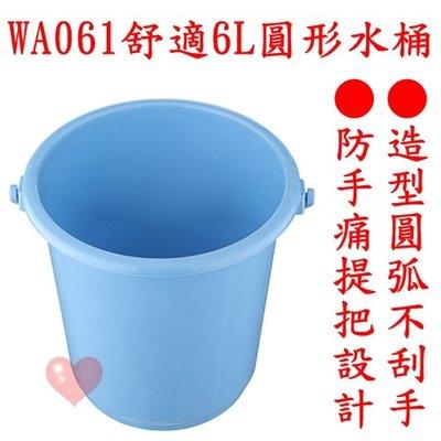 《用心 館》 製 舒適6L圓形水桶 尺寸26.1x23.7x23.4cm 戶外桶 廚餘桶 圓型桶 水桶 WA061