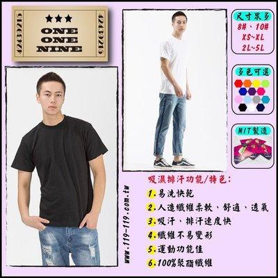 【衣衣玖】ML-1212 圓領素面排汗衫/【台灣製】/另可來圖訂製-團體服、班服、系服、情侶裝