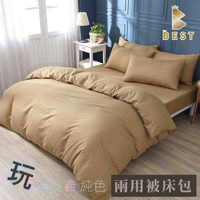 【現貨】經典素色兩用被床包組 柔絲棉 單人 雙人 加大 特大 均一價 香檳金 台灣製造 床包加高35CM BEST寢飾