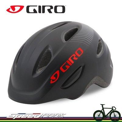 【速度公園】美國品牌 GIRO Scamp 兒童安全帽 自行車 滑步車 公路車 登山車 消光黑 - S號