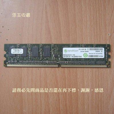【恁玉收藏】二手品《雅拍》rendition 2GB DDR2-800 桌上型記憶體@RM25664AA800.16FG