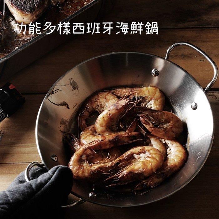 功能多樣西班牙海鮮鍋/盤小平底鍋18-10不銹鋼烤箱電磁爐(20cm)